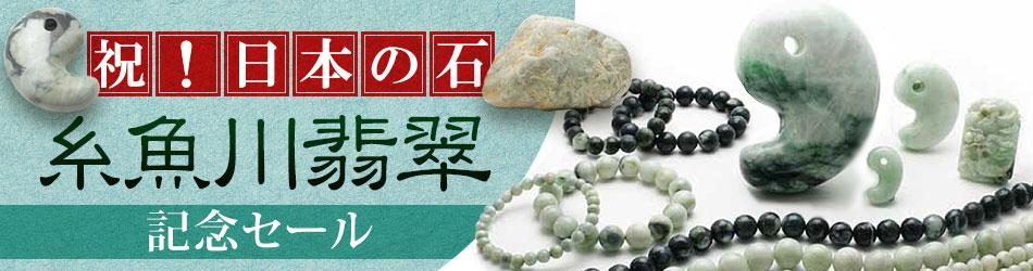 糸魚川翡翠セール