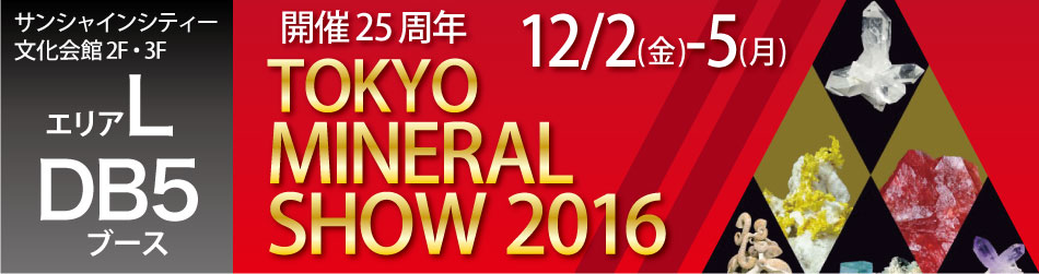 2016ミネラルショー