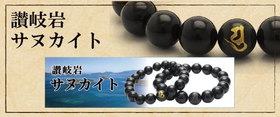 讃岐岩_サヌカイト